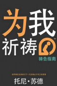 Simplified Chinese Pray for Me Youth Edition [CHI]
