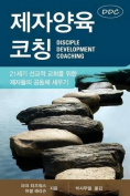 Discipleship Coaching [KOR]