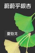 The Exuberant Ginkgo Tree [CHI]