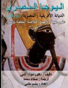 Egyptian Yoga Vol 2. African Religion Vol 2 [ARA]