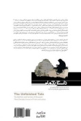 The Unfinished Tale