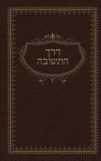 Sod Hateshuva [HEB]