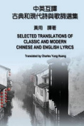 Selected Translations of Classic and Modern Chinese and English Lyrics [CHI]