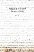 Daydream in Utopia [CHI]