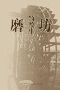 Mo Fang de Gu Shi [CHI]