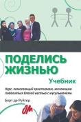 Share Life: Tutorial [RUS]