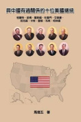 Ten American Presidents Who Had Relationship with China [CHI]