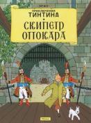Tintin in Russian