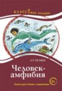 Chelovek-Amfibiya (B1)