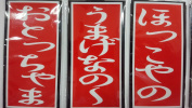 Funny original Japanese sticker 3 pieces set KIST656