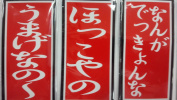 Funny original Japanese sticker 3 pieces set KIST655