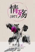 Qing Shang 1977 [CHI]