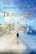 Travellers of the Fog