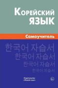 Korejskij Jazyk. Samouchitel' [RUS]