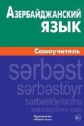 Azerbajdzhanskij Jazyk. Samouchitel' [RUS]