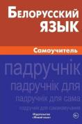 Belorusskij Jazyk. Samouchitel' [RUS]