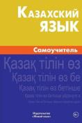 Kazahskij Jazyk. Samouchitel' [RUS]