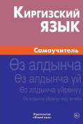 Kirgizskij Jazyk. Samouchitel' [RUS]