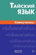 Tajskij Jazyk. Samouchitel' [RUS]