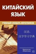 Kitajskij Jazyk. Uchebnyj Slovar' Ieroglifov. Svyshe 2 500 Ieroglifov. [RUS]