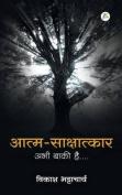 Atma-Sakshatkar Abhi Baki Hai.... [HIN]