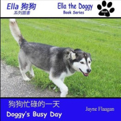 狗狗忙碌的一天 (Doggy's Busy Day) (Ella  [CHI]