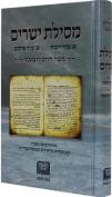 Mesillat Yesharim by R. Moshe Hayyim Luzzatto