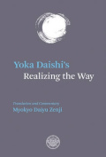 Yoka Daishi's Realizing the Way