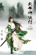 Tianzi Youxia Zhuan Volume 1 [CHI]