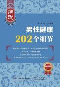 202 Details on Men's Health - Keji / Shiji [CHI]