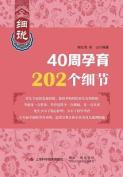 202 Tips for 40 Weeks' Pregnancy - Keji / Shiji [CHI]