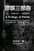 A Trilogy of Flows (Part One) [CHI]