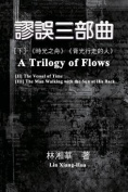 A Trilogy of Flows (Part Two) [CHI]