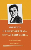 Marxism and the Philosophy of Law [RUS]