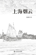 Stories and Legends of Old Shanghai - Shudian / Shiji [CHI]