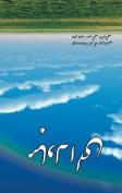 The Divine Exchange - Farsi [PER]