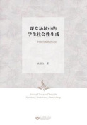 Students Social Behavior on Classroom-A Perspective of Communication - Shangjiao / Shiji [CHI]