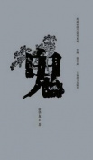 Pocket Book of Popular Beliefs Ghosts - Cishu / Shiji [CHI]