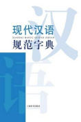 Dictionary of Modern Chinese Series Modern Chinese Standard Dictionary - Cishu / Shiji [CHI]