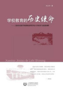 The Historical Mission of School Education - Shangjiao / Shiji [CHI]