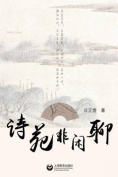 Reading Poems with Fun - Shangjiao / Shiji [CHI]