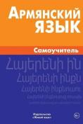 Armjanskij Jazyk. Samouchitel' [RUS]