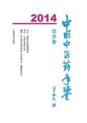 Yearbook of Traditional Chinese Medicine(academic Research)2014 - Cishu / Shiji [CHI]