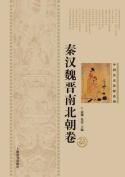 Mysteries on Chinese History Qin, Han, Wei, Jin, Southern&northern Dynasties - Cishu / Shiji [CHI]