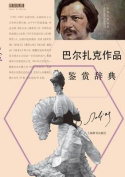 Dictionary of Foreign Masterpieces Honore de Balzac - Cishu / Shiji [CHI]