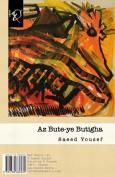 AZ Bute-Ye Butigha [PER]