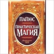 Papyus.prakticheskaya magic (medley) / Papyus.Prakticheskaya magiya (Popurri) (Russian) [Hardback]