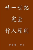 Complete Conduct Principles for the 21st Century, Simplified Chinese Edition [CHI]