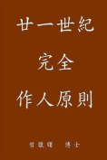 Complete Conduct Principles for the 21st Century, Traditional Chinese Edition [CHI]