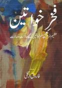 Fakhr E Kawateen [URD]